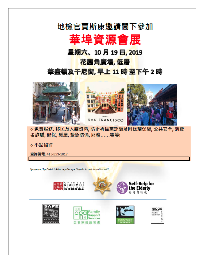 ChinatownResourceChineseFlyer2019